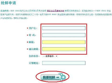 Register Free ESET NOD32 Serial Number