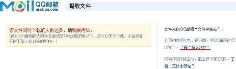 QQ Mail Big Files Download