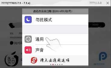 How to Jailbreak iPhone, iPad, iPod Touch On iOS 7.1.1