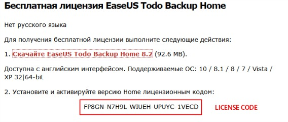 easeus todo backup licence key