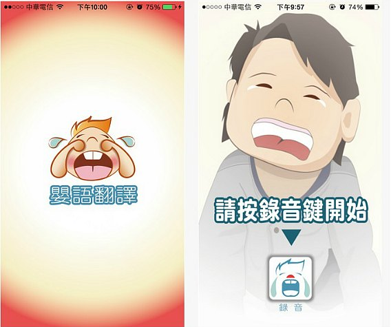 Baby Cries Translator app Helps Parents Communicating With Newborn Baby